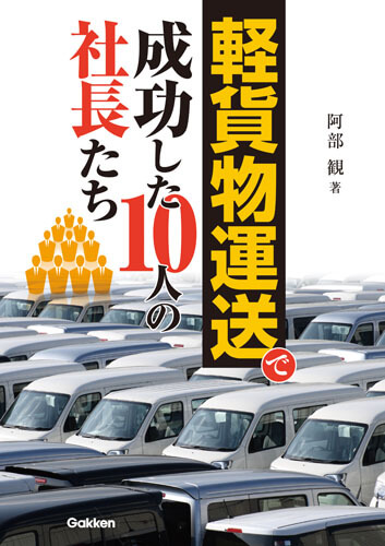 貨物物運送成功した10人の社長たちの本