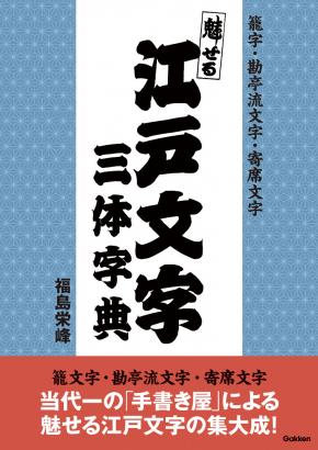 江戸文字三体字典の本