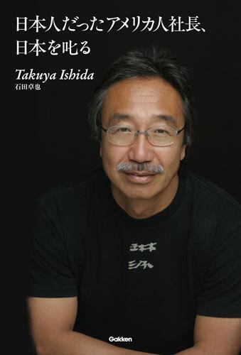 日本人だったアメリカ社長、日本を叱るの本