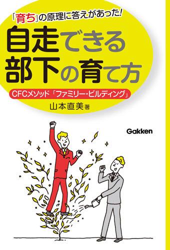 自走できる部下の育て方の本